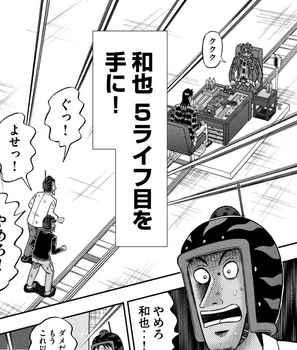 カイジ ネタバレ 225 最新 画バレ【最新226】ワンポーカー編10 -1.jpg