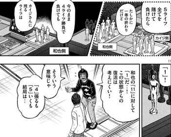 カイジ ネタバレ 225 最新 画バレ【最新226】ワンポーカー編11.jpg