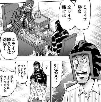 カイジ ネタバレ 225 最新 画バレ【最新226】ワンポーカー編12.jpg