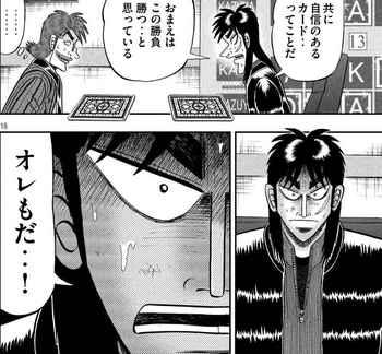 カイジ ネタバレ 225 最新 画バレ【最新226】ワンポーカー編18.jpg