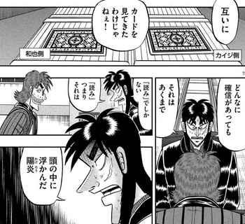 カイジ ネタバレ 225 最新 画バレ【最新226】ワンポーカー編19.jpg