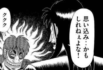 カイジ ネタバレ 225 最新 画バレ【最新226】ワンポーカー編20.jpg