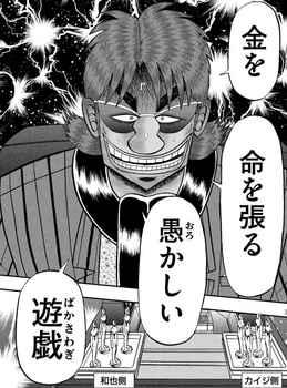 カイジ ネタバレ 225 最新 画バレ【最新226】ワンポーカー編21.jpg