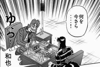 カイジ ネタバレ 225 最新 画バレ【最新226】ワンポーカー編22 - 1.jpg