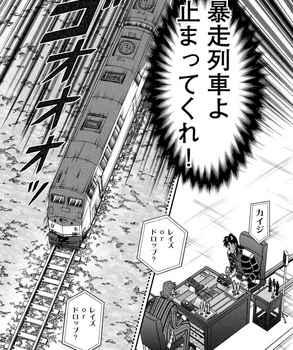 カイジ ネタバレ 225 最新 画バレ【最新226】ワンポーカー編3.jpg