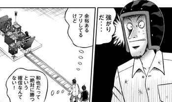 カイジ ネタバレ 225 最新 画バレ【最新226】ワンポーカー編4.jpg