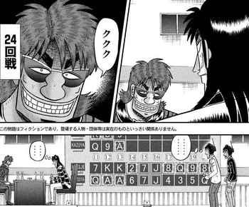 カイジ ネタバレ 225 最新 画バレ【最新226】ワンポーカー編4 - 1.jpg