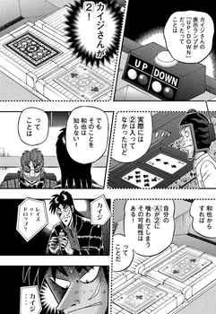 カイジ ネタバレ 225 最新 画バレ【最新226】ワンポーカー編5.jpg