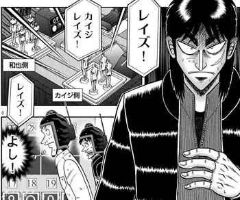 カイジ ネタバレ 225 最新 画バレ【最新226】ワンポーカー編6.jpg