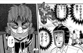 カイジ ネタバレ 225 最新 画バレ【最新226】ワンポーカー編7.jpg