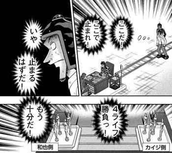 カイジ ネタバレ 225 最新 画バレ【最新226】ワンポーカー編7 - 1.jpg