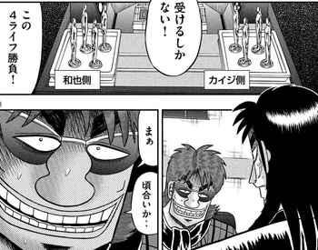 カイジ ネタバレ 225 最新 画バレ【最新226】ワンポーカー編8.jpg
