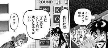 カイジ ネタバレ 226 最新 画バレ【最新227】ワンポーカー編11 - 1.jpg