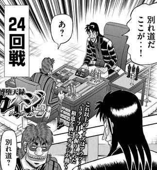 カイジ ネタバレ 226 最新 画バレ【最新227】ワンポーカー編1 - 1.jpg