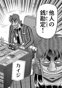 カイジ ネタバレ 226 最新 画バレ【最新227】ワンポーカー編14.jpg