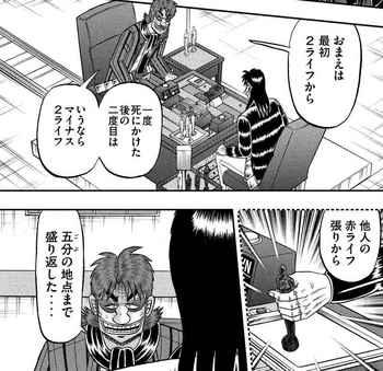 カイジ ネタバレ 226 最新 画バレ【最新227】ワンポーカー編17.jpg