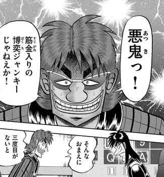 カイジ ネタバレ 226 最新 画バレ【最新227】ワンポーカー編18.jpg