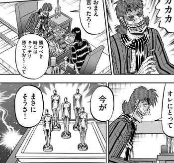 カイジ ネタバレ 226 最新 画バレ【最新227】ワンポーカー編19.jpg
