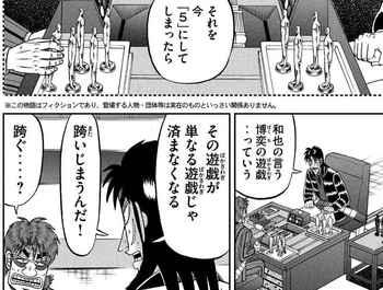 カイジ ネタバレ 226 最新 画バレ【最新227】ワンポーカー編2.jpg