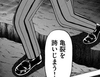 カイジ ネタバレ 226 最新 画バレ【最新227】ワンポーカー編3 - 1.jpg