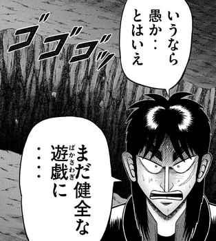 カイジ ネタバレ 226 最新 画バレ【最新227】ワンポーカー編4.jpg