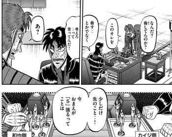 カイジ ネタバレ 226 最新 画バレ【最新227】ワンポーカー編6.jpg