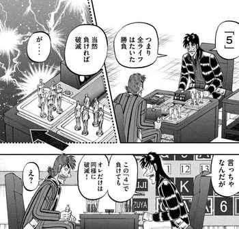 カイジ ネタバレ 226 最新 画バレ【最新227】ワンポーカー編7.jpg