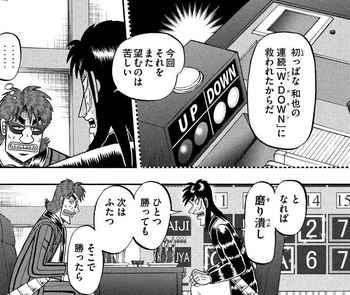 カイジ ネタバレ 226 最新 画バレ【最新227】ワンポーカー編8.jpg