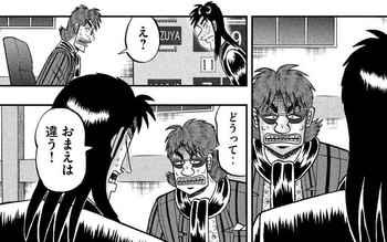 カイジ ネタバレ 226 最新 画バレ【最新227】ワンポーカー編9.jpg