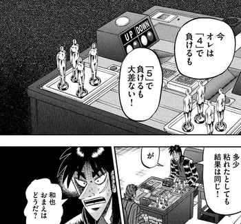 カイジ ネタバレ 226 最新 画バレ【最新227】ワンポーカー編9 - 1.jpg