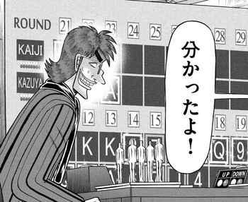 カイジ ネタバレ 227 最新 画バレ【最新228】ワンポーカー編11.jpg