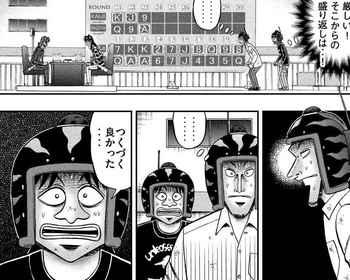 カイジ ネタバレ 227 最新 画バレ【最新228】ワンポーカー編15.jpg