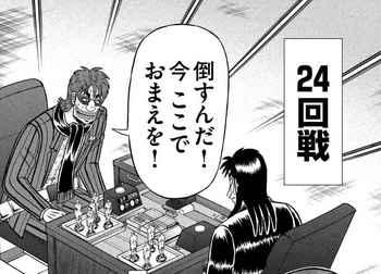 カイジ ネタバレ 227 最新 画バレ【最新228】ワンポーカー編2.jpg