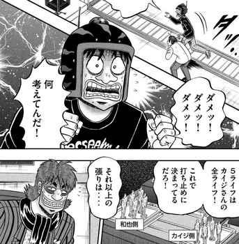 カイジ ネタバレ 227 最新 画バレ【最新228】ワンポーカー編21.jpg
