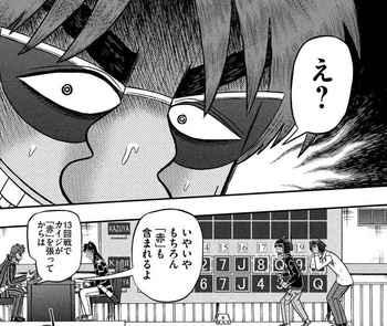 カイジ ネタバレ 227 最新 画バレ【最新228】ワンポーカー編22.jpg