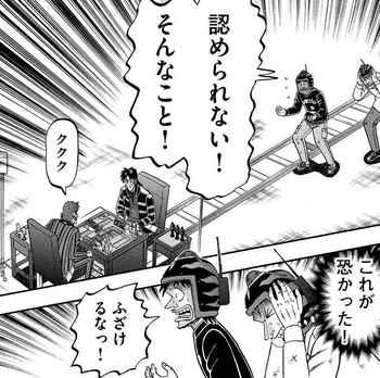 カイジ ネタバレ 227 最新 画バレ【最新228】ワンポーカー編23.jpg