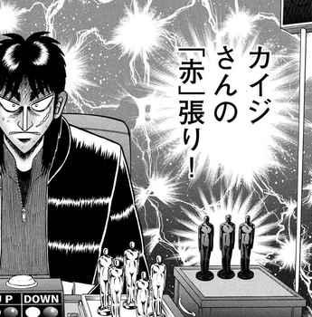 カイジ ネタバレ 227 最新 画バレ【最新228】ワンポーカー編24 - 1.jpg