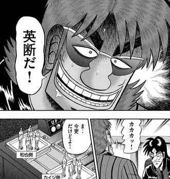 カイジ ネタバレ 227 最新 画バレ【最新228】ワンポーカー編5.jpg
