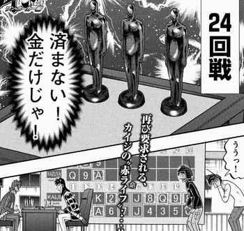 カイジ ネタバレ 228 最新 画バレ【最新229】ワンポーカー編1.jpg