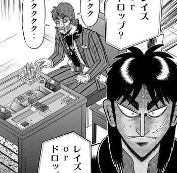 カイジ ネタバレ 228 最新 画バレ【最新229】ワンポーカー編12.jpg