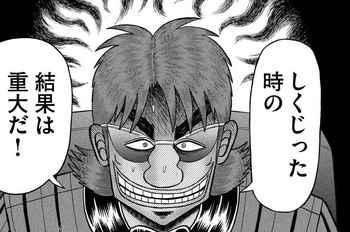 カイジ ネタバレ 228 最新 画バレ【最新229】ワンポーカー編16.jpg