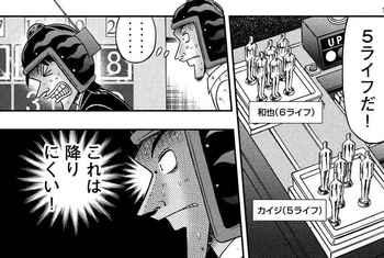 カイジ ネタバレ 228 最新 画バレ【最新229】ワンポーカー編19.jpg