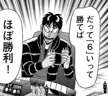 カイジ ネタバレ 228 最新 画バレ【最新229】ワンポーカー編20.jpg