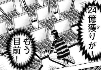 カイジ ネタバレ 228 最新 画バレ【最新229】ワンポーカー編21.jpg