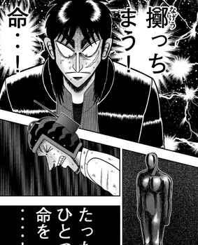 カイジ ネタバレ 228 最新 画バレ【最新229】ワンポーカー編22.jpg