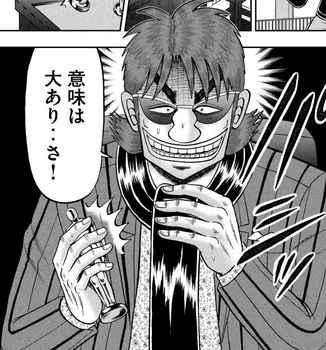 カイジ ネタバレ 228 最新 画バレ【最新229】ワンポーカー編5.jpg