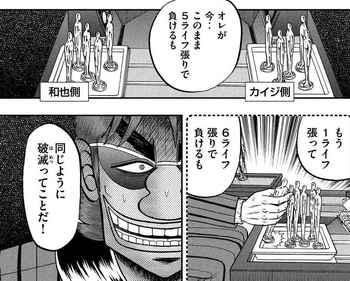 カイジ ネタバレ 228 最新 画バレ【最新229】ワンポーカー編7.jpg