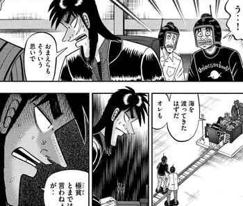 カイジ ネタバレ 229 最新 画バレ【最新230】ワンポーカー編13.jpg