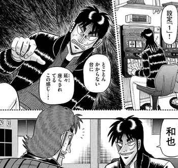 カイジ ネタバレ 229 最新 画バレ【最新230】ワンポーカー編15.jpg