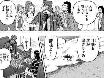 カイジ ネタバレ 229 最新 画バレ【最新230】ワンポーカー編18.jpg